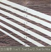 純棉米白色 2cm 空白織帶~Zakka/純棉質織帶/布標/緞帶/材料/平紋織帶-1公尺:11元