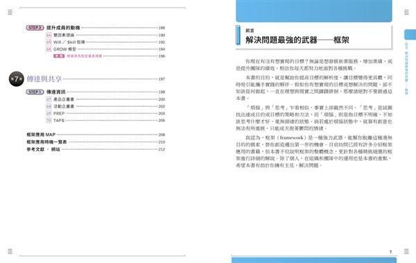 解決問題的商業框架圖鑑:七大類工作場景 ╳ 70款框架,改善企畫提案、執行力、組織..