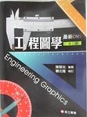 【書寶二手書T9/雜誌期刊_D75】工程圖學2/e_賴元隆