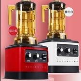 沙冰機 商用奶茶店萃茶機冰沙刨冰碎冰機奶蓋機榨汁機淬粹豆漿【快速出貨】