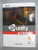 【書寶二手書T3/電腦_ZBH】Unity官方案例精講_優美締軟件(上海)有限公司(主編)