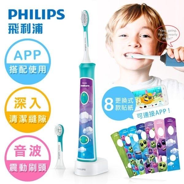 《贈實用掛架!》Philips Sonicare HX6322 飛利浦 兒童專用 音波電動牙刷 (取代HX6311)