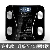閃易USB充電秤智慧家用電子稱脂肪秤多功能成人體重秤人體秤 雲雨尚品
