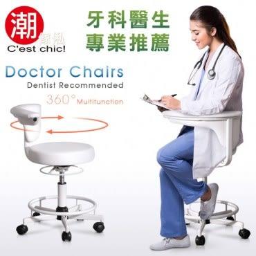 【C estChic】DoctorChair專業辨公椅-MIT-白色