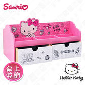 【Hello Kitty】三麗鷗桌上橫式雙抽 美妝桌上收納盒(正版授權)