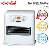 日本TOYOTOMI 智能溫控型煤油暖爐 LC-L36-TW