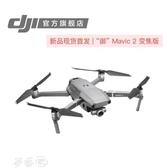 無人機 DJI大疆 禦Mavic 2 新一代便攜可折疊4K無人機 旗艦MKS 夢藝家