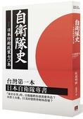自衛隊史:日本防衛政策之七十年