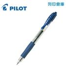 PILOT 百樂 BL-G2-5 藍色 G2 0.5自動中性筆 1支
