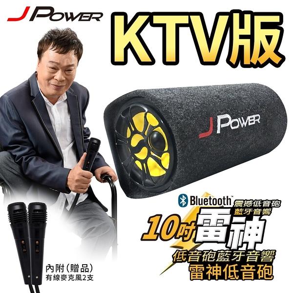 J-Power 杰強 JP-SUB-02 10吋 KTV版 附2隻麥克風 雷神低音砲藍牙音響 [富廉網]
