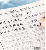 字帖 練字帖成人行楷字帖練字大學生成年女生字體漂亮行書楷書硬筆書法 交換禮物