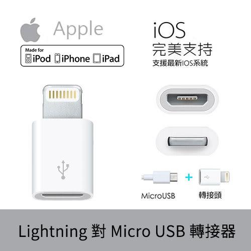 【marsfun火星樂】Kamera Apple Lightning 對 Micro USB轉接器 MFI認證 iPhone 轉接頭 充電頭 傳輸 連接器 轉接