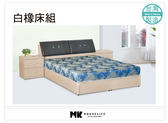 【MK億騰傢俱】AS160-5A白橡二件組(含床頭、床邊櫃單只)