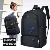 50L雙肩包超大容量戶外背包男旅行背包旅游行李包登山包學生書包