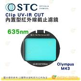 台灣製 STC Clip UV-IR CUT 635nm 內置型紅外線截止濾鏡 OLYMPUS M43 專用 1年保固