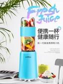 220V 榨汁機迷你學生便攜全電動家用多功能小型榨汁杯 aj2456『小美日記』