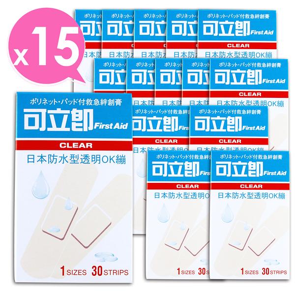 日本原裝FIRST AID防水透明救急絆30片*15盒