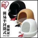 日本IRIS貓咪貓砂屋PNE-500F簡易半封閉式貓便盆