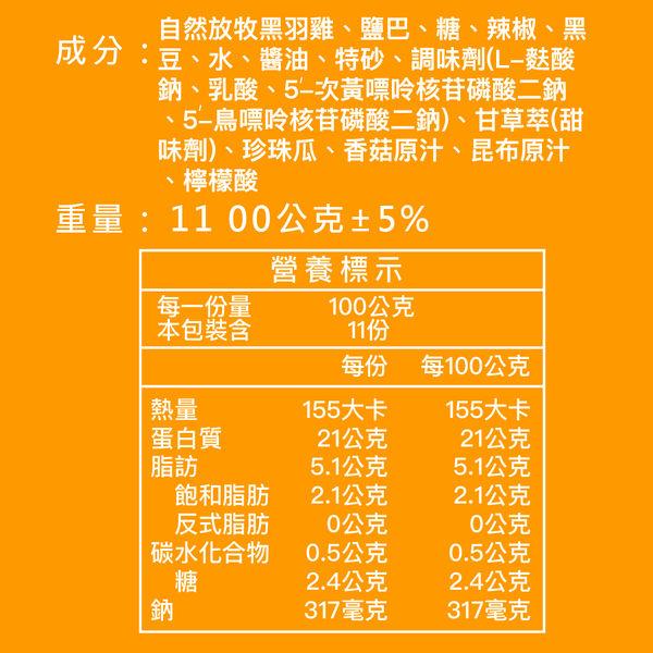 《快速料理》元榆天然回甘剝皮辣椒雞湯(土雞)-大包裝/1100g