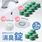 【F0444】《送廚房地漏!送水箱掛鉤》日本活氧酵素芳香清潔錠10錠/盒