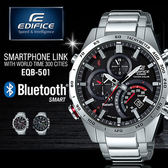【公司貨】EDIFICE EQB-501XD-1A 高科技藍牙智慧錶款 太陽能 EQB-501XD-1ADR