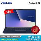 【ASUS 華碩】ZenBook 14 UX433FN-0162B8265U 14吋 窄邊框輕薄筆電 皇家藍 【威秀電影票兌換序號】