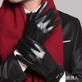 男士冬季全掌觸屏皮手套男加厚保暖防風騎行SMY7777【極致男人】