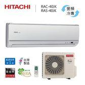 【結帳再折+24期0利率+超值禮+基本安裝】日立 RAC-40JK / RAS-40JK 分離式 變頻 冷氣