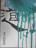 【書寶二手書T1/社會_HBA】老子的幫助_王蒙