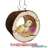 鳥窩 天然鸚鵡玩具樹洞鳥窩吊床睡覺休息耐啃咬磨牙牡丹玄鳳太陽和尚 快速出貨