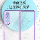 三星 Galaxy Z Fold3 5G 清爽透亮 透明殼 手機殼 鏡頭保護蓋 電鍍 超薄邊框 保護套 防摔 純色 單色