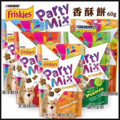 *WANG*Friskies喜躍《PartyMix 香酥餅》貓零食60g 多種口味可選