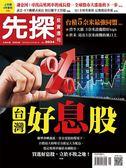 先探投資週刊 0412/2019 第2034期