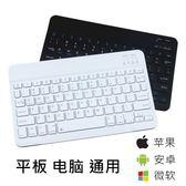 藍芽鍵盤  平板電腦ipad air2手機mini4安卓win迷你3超薄通用無線藍芽鍵盤56 JD 玩趣3C