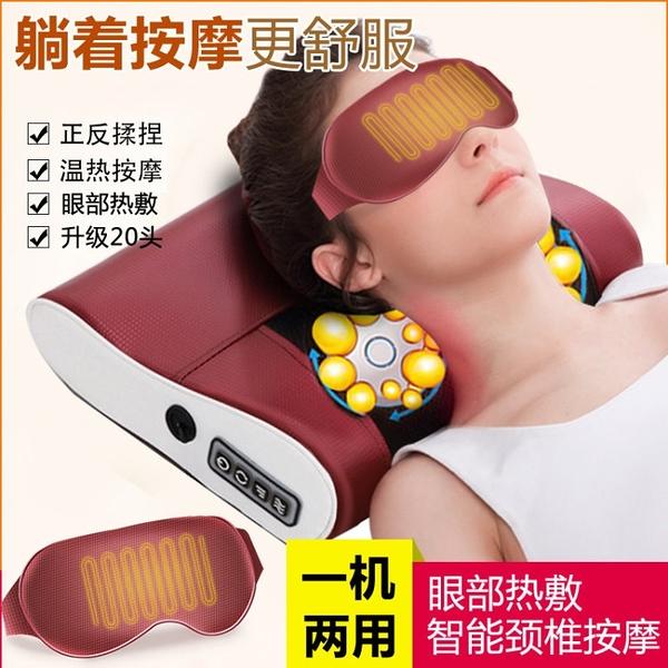升級20頭+熱敷眼罩可調速多功能電動按摩器 頸肩腰背部熱敷靠墊 家用4D按摩枕頭