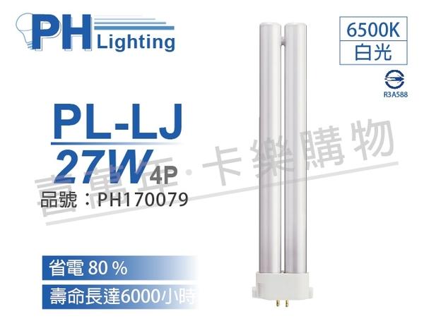 PHILIPS飛利浦 PL-L-J 27W 865 6500K 晝白光 4P 緊密型燈管_PH170079