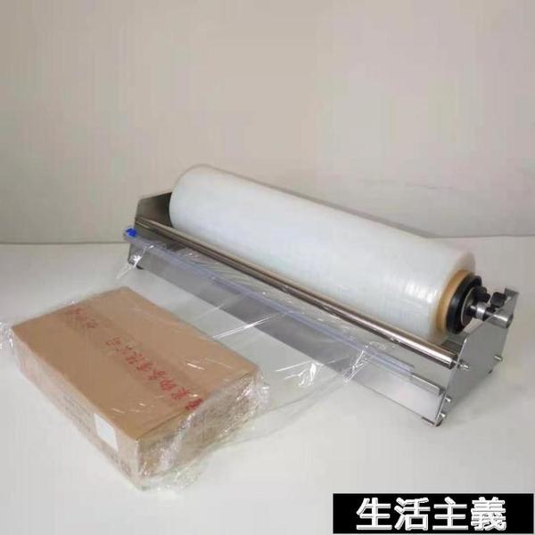 打包機 手動台式拉膜器小型平台纏繞膜支架保鮮膜包膜機廣告字牌打包機 MKS生活主義