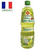 (新效期 現貨) 【法國原裝進口】樂而喜健康葡萄籽油1000ml/罐 #玻璃瓶身 #法國進口