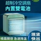 12h快速出貨 USB小冷氣 臺灣現貨 負離子 超強風力 無線冷風扇 無線運作 移動式水冷扇