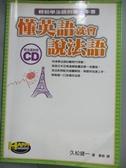 【書寶二手書T8/語言學習_JSO】懂英語就會說法語-輕鬆學法語的第一本書_夏樹, 久松健一
