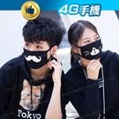 夜光黑色口罩 個性口罩 趣味口罩 潮口罩 防塵口罩 造型趣味口罩 聖誕禮物 交換禮物~4G手機