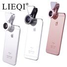 ○LIEQI 新款補光 無暗角 二合一鏡頭 簡約時尚○HTC 10 One M9 M8 E9 Plus EYE 826 鋁合金外殼 光學玻璃鏡頭