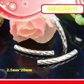 銀鏡DIY S925純銀材料配件/波浪花紋亮面銀管2.5mm*20mm(彎管)~適合手作串珠/幸運繩(非合金)
