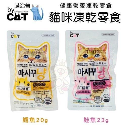 *WANG*喵洽普 By Cat貓咪凍乾零食20-23g.-40℃ 冷凍乾燥技術 可當作零食直接餵食.貓零食