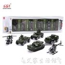 玩具車仿真合金車模型各類玩具小汽車男孩兒童套裝全套組合軍事坦克飛機LX 春季新品