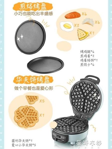 華夫餅機家用煎餅神器三明治機電餅鐺雙面加熱雞蛋仔蛋糕鬆餅YYP【免運快出】