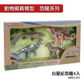 Amuzinc酷比樂 Wenno動物模型 恐龍系列 白堊紀恐龍4入 WRD1701
