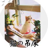 可拆洗曬太陽吸盤式貓咪吊床掛窩貓吊床寵物貓咪墊貓窩貓爬架窗台【新店開業,限時85折】