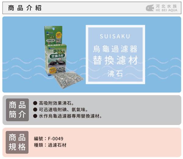 [河北水族] SUISAKU水作 【烏龜過濾器 替換濾材 沸石 】 吸氨沸石 過濾石材