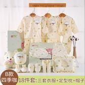 棉質嬰兒衣服套裝新生兒禮盒春秋冬季初生剛出生滿月寶寶用品禮物【快速出貨八折下殺】